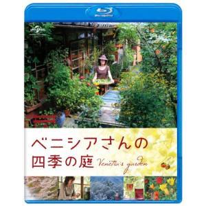 ベニシアさんの四季の庭(Blu-ray Disc) / ベニシア・スタンリー・スミス (Blu-ray)|vanda