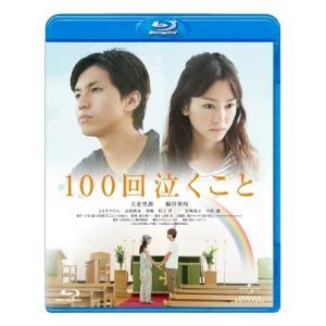 100回泣くこと(Blu-ray Disc) / 大倉忠義/...