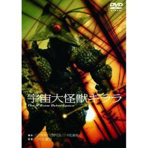 宇宙大怪獣ギララ / 和崎俊也 (DVD)|vanda