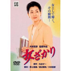 女ざかり / 吉永小百合 (DVD)|vanda