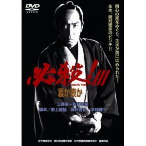 必殺!III 裏か表か / 藤田まこと/三田村邦彦/工藤栄一(監督)/平尾昌晃(音楽) (DVD)|vanda