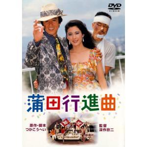 蒲田行進曲 / 松坂慶子 (DVD)|vanda
