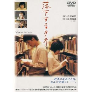 落下する夕方 / 原田知世 (DVD)|vanda
