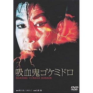 吸血鬼ゴケミドロ / 吉田輝雄 (DVD)|vanda