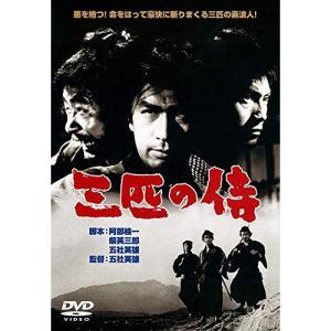 三匹の侍 / 丹波哲郎 (DVD)|vanda