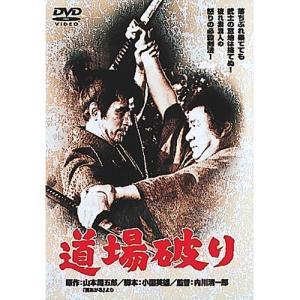 道場破り / 長門勇 (DVD)|vanda