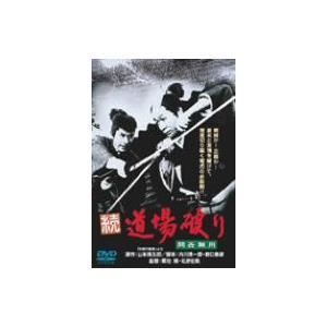 続・道場破り 問答無用 / 長門勇 (DVD)|vanda