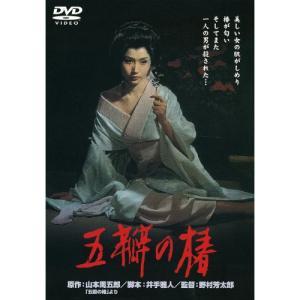 五瓣の椿 / 岩下志麻 (DVD)|vanda