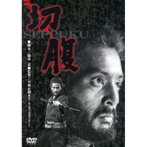 切腹 / 仲代達矢 (DVD)|vanda
