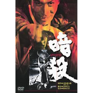 暗殺 / 丹波哲郎 (DVD)|vanda