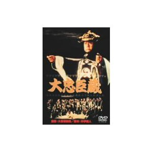 大忠臣蔵 / 高田浩吉 (DVD)|vanda
