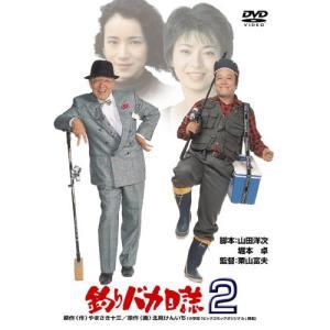 釣りバカ日誌2 / 西田敏行 (DVD)|vanda