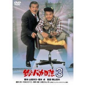 釣りバカ日誌3 / 西田敏行 (DVD)|vanda