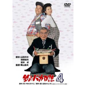 釣りバカ日誌4 / 西田敏行 (DVD)|vanda
