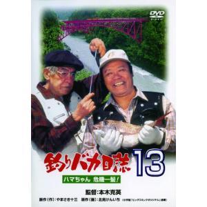釣りバカ日誌13 ハマちゃん危機一髪! / 西田敏行 (DVD)|vanda