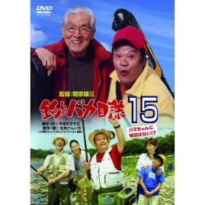 釣りバカ日誌15 ハマちゃんに明日はない!? / 西田敏行 (DVD)|vanda