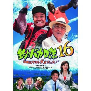 釣りバカ日誌16 浜崎は今日もダメだった(音符記号)(音符記号) / 西田敏行 (DVD)|vanda
