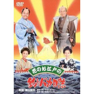 花のお江戸の釣りバカ日誌 / 西田敏行 (DVD)|vanda