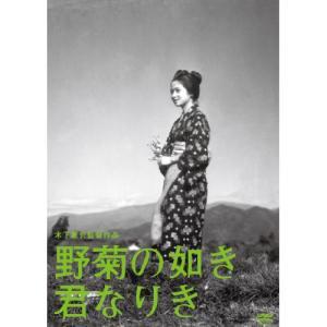 木下惠介生誕100年 野菊の如き君なりき / 有田紀子 (DVD)|vanda
