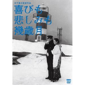 木下惠介生誕100年 喜びも悲しみも幾歳月 / 佐田啓二 (DVD)|vanda