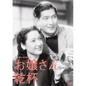 木下惠介生誕100年 お嬢さん乾杯 / 佐野周二 (DVD)|vanda