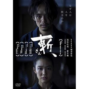 斬、 / 池松壮亮/蒼井優 (DVD)