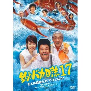釣りバカ日誌17 あとは能登なれハマとなれ! / 西田敏行 (DVD)|vanda