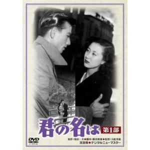 君の名は 第1部 / 佐田啓二/岸恵子 (DVD)|vanda