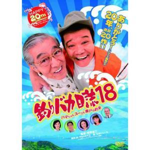 釣りバカ日誌18 ハマちゃんスーさん瀬戸の約束 / 西田敏行 (DVD)|vanda