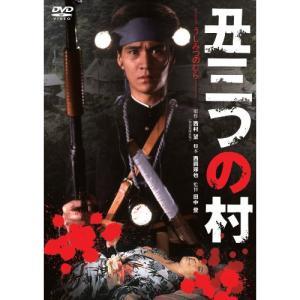丑三つの村 / 古尾谷雅人 (DVD)|vanda
