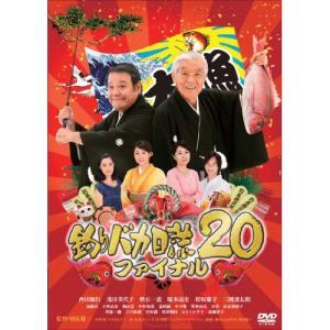 釣りバカ日誌20 ファイナル / 西田敏行 (DVD)|vanda