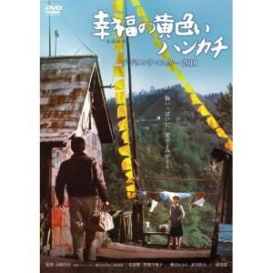 幸福の黄色いハンカチ デジタルリマスター2010 / 高倉健 (DVD)|vanda