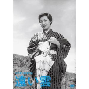 木下恵介生誕100年 遠い雲 / 高峰秀子 (DVD)|vanda