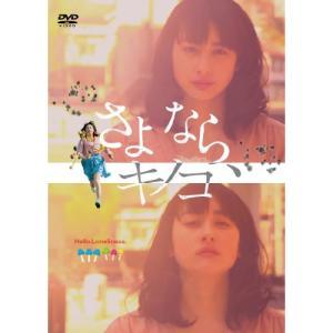 【DVD】【9%OFF】さよなら、キノコ/早見あかり ハヤミ...