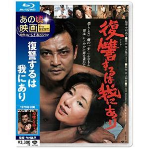 復讐するは我にあり(Blu-ray Disc) / 緒形拳 (Blu-ray)|vanda
