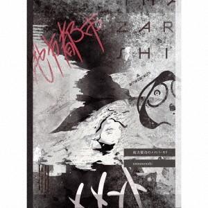 地方都市のメメント・モリ(初回生産限定盤A)(DVD付) / amazarashi (CD)