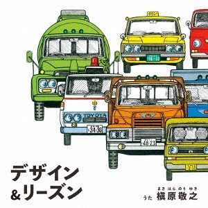 Design & Reason / 槇原敬之 (CD) vanda