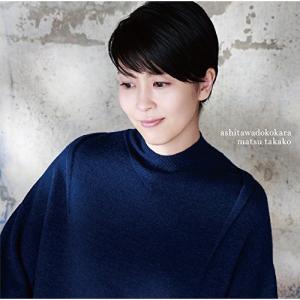明日はどこから / 松たか子 (CD)の関連商品1