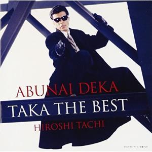 あぶない刑事 TAKA THE BEST / 舘ひろし (C...