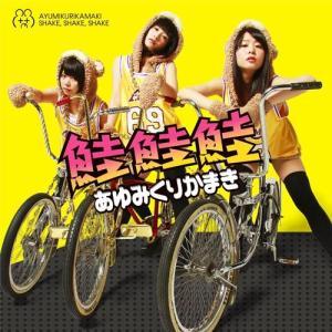 鮭鮭鮭 / あゆみくりかまき (CD)|vanda