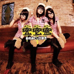 蜜蜜蜜(初回生産限定盤)(DVD付) / あゆみくりかまき (CD)|vanda