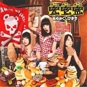 蜜蜜蜜 / あゆみくりかまき (CD)|vanda