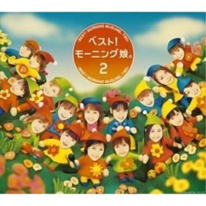 ベスト!モーニング娘。2 / モーニング娘。 (CD)