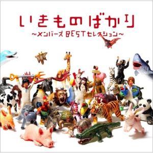 いきものばかり〜メンバーズBESTセレクション〜 / いきものがかり (CD)