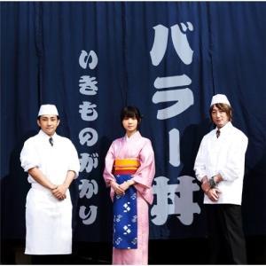 バラー丼 / いきものがかり (CD)