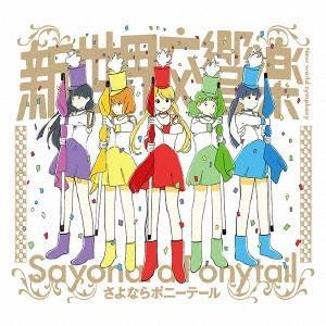 発売日:2014/03/05 収録曲: / 新世界交響楽 / いちご100% / 放課後せれな〜で ...