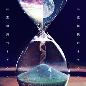 二重螺旋のまさゆめ / Aqua Timez (CD)...
