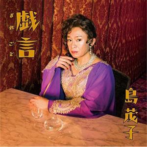 戯言(通常盤) / 島茂子 (DVDS) vanda