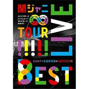 KANJANI∞ LIVE TOUR!!8EST〜みんなの想いはどうなんだい?僕.. / 関ジャニ∞ (DVD) vanda
