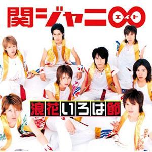 発売日:2015/07/01 収録曲: / 浪花いろは節 / Cool magic city / 浪...